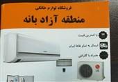 فروش لوازم خانگی از بانه