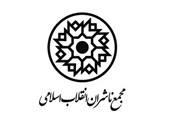 مجمع ناشران انقلاب اسلامی