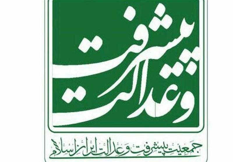 اعضای شورای مرکزی جمعیت پیشرفت و عدالت مشخص شدند + اسامی