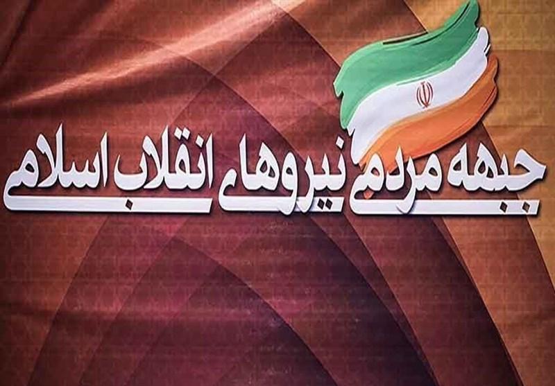 """بیانیه جبهه مردمی نیروهای انقلاب اسلامی تصویب """"حقوق ۲۴ میلیونی مدیران """" ریشخند عدالت است"""