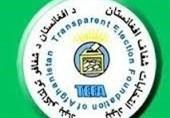 بنیاد انتخابات آزاد و عادلانه افغانستان