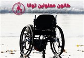 معلولین توانا
