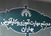مرکز بهاران