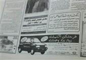تبلیغ پراید در لبنان