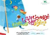جشنواره بینالمللی قصهگویی