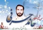 شهید حامد جرفی