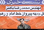 محمد رضا باهنر دبیرکل جبهه پیروان خط امام و رهبری