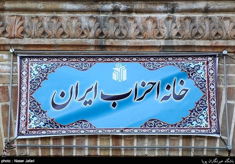 همایش فصلى خانه احزاب ۱۱ مهر برگزار مىشود- اخبار سیاسی – مجله آیسام