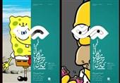 شوخی با پوستر جشنواره فجر