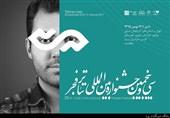 پیشفروش بلیتهای جشنواره تئاتر فجر از 28 دی آغاز میشود