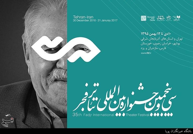 نامزدهای بخش مسابقه بین الملل جشنواره تئاتر فجر معرفی شدند