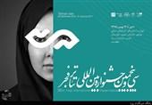 پوستر تئاتر فجر
