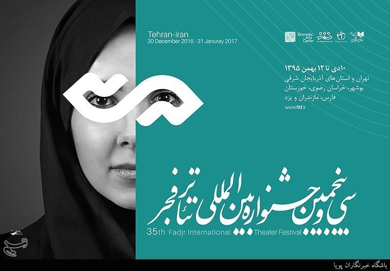 مازندران میزبان جشنواره تئاتر فجر شد
