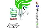 جشنواره رسانه ای ابوذر گلستان