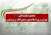 مجمع نمایندگان استان تهران