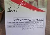 نمایشگاه جلیلی در کاشان