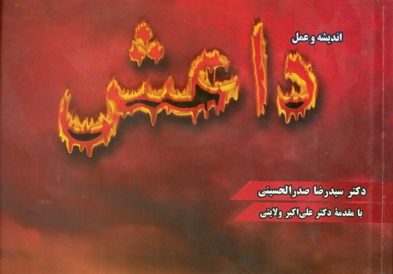 کتاب «داعش: اندیشه و عمل»