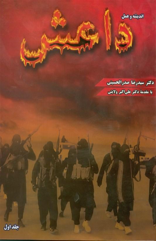 اندیشه و عمل داعش