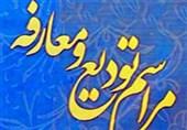 مراسم تودیع و معارفه فرماندار اصفهان فردا برگزار میشود