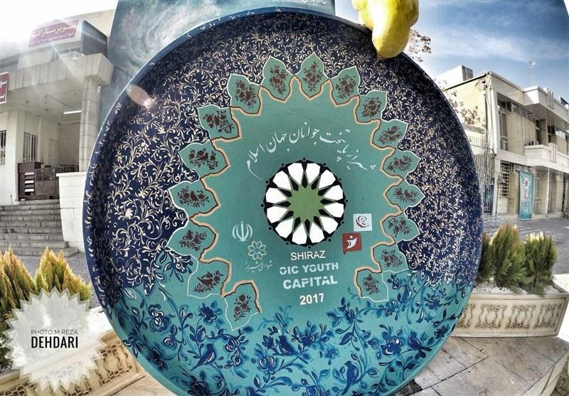 برنامههای پایتخت جوانان جهان اسلام در شیراز آغاز شد