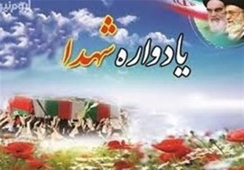 سیامین سالگرد سردار شهید مستشرق در ساری برگزار شد