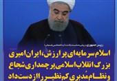 فتوتیتر/روحانی:اسلام سرمایهای پرارزش، ایران امیری بزرگ، انقلاب اسلامی پرچمداری شجاع و نظام مُدبری کمنظیر را از دست داد