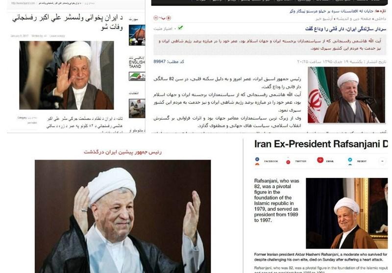 واکنش رسانههای افغان به درگذشت رفسنجانی 1