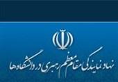 امضای تفاهمنامه بین بسیج اساتید و نهاد نمایندگی در دانشگاههای تهران