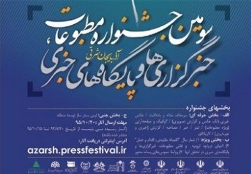 مهلت ارسال آثار به سومین جشنواره مطبوعات آذربایجانشرقی تمدید شد
