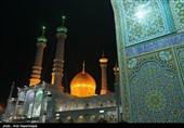 اعلام برنامههای آستان حضرت معصومه(س) در ماه مبارک رمضان