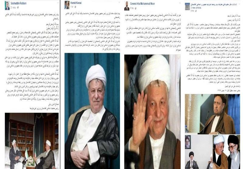 واکنش برخی مقامات و شخصیتهای افغانستان به درگذشت آیت الله هاشمی رفسنجانی + تصاویر