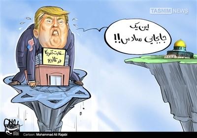 کاریکاتور/ توهم ترامپ برای جابجایی بزرگ!
