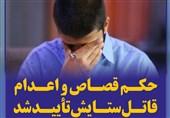 فتوتیتر/ حکم قصاص و اعدام قاتل ستایش تأیید شد