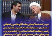 فتوتیتر/ احمدینژاد درگذشت آیتالله هاشمیرفسنجانی را تسلیت گفت