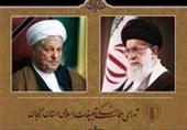 آیتالله هاشمی رفسنجانی یار دیرین انقلاب، امام و رهبری بود