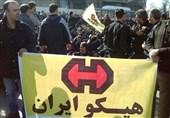 """لغو قرارداد واگذاری، در صورت پرداخت نشدن حقوق کارگران """"هپکو"""""""