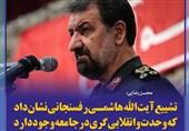 فتوتیتر/رضایی: تشییع آیتالله هاشمی رفسنجانی نشان داد که وحدت و انقلابیگری در جامعه وجود دارد