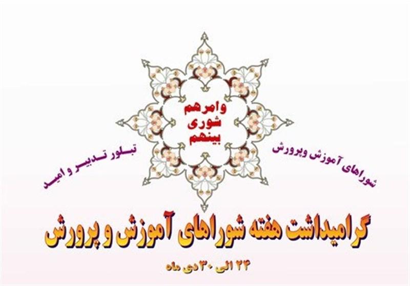 روزشمار هفته شوراهای آموزش و پرورش اعلام شد