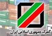 آخرین وضعیت تجارت خارجی کشور/ رشد 60 درصدی صادرات و واردات نسبت به فروردین