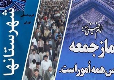 خطبه های غرب تهران