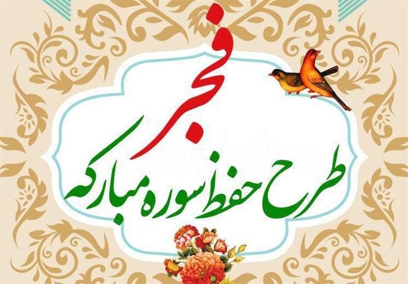 طرح حفظ سوره مبارکه «فجر» در ایام الله دهه فجر اجرا می شود