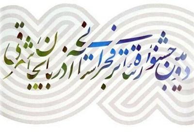 دومین جشنواره تئاتر فجر استانی آذربایجان شرقی ok