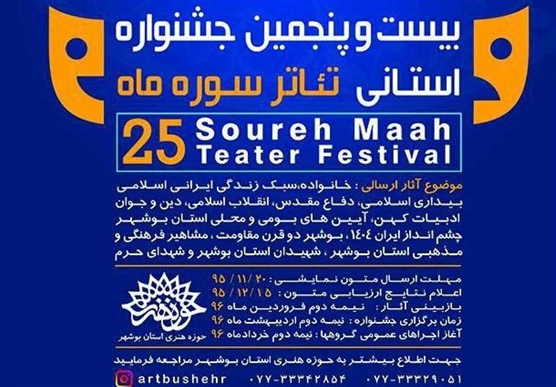جشنواره بیست و پنجم تئاتر سوره ماه در بوشهر برگزار میشود