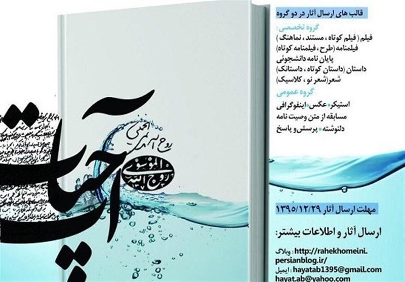 «آب حیات» جشنوارهای با ومحوریت وصیتنامه سیاسی الهی امام خمینی