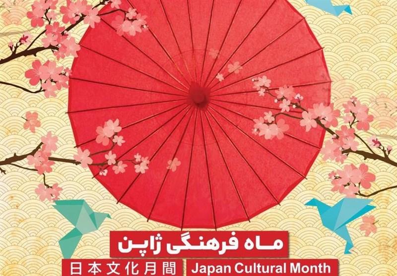 ماه فرهنگی ژاپن در تبریز برگزار میشود