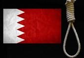 آل خلیفہ نے 3 بحرینی شہریوں کو پھانسی دے دی