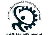 رئیس هیئت ورزش کارگری استان اصفهان انتخاب شد