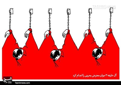 کاریکاتور/ آلخلیفه 3 جوان معترض بحرینی را اعدامکرد