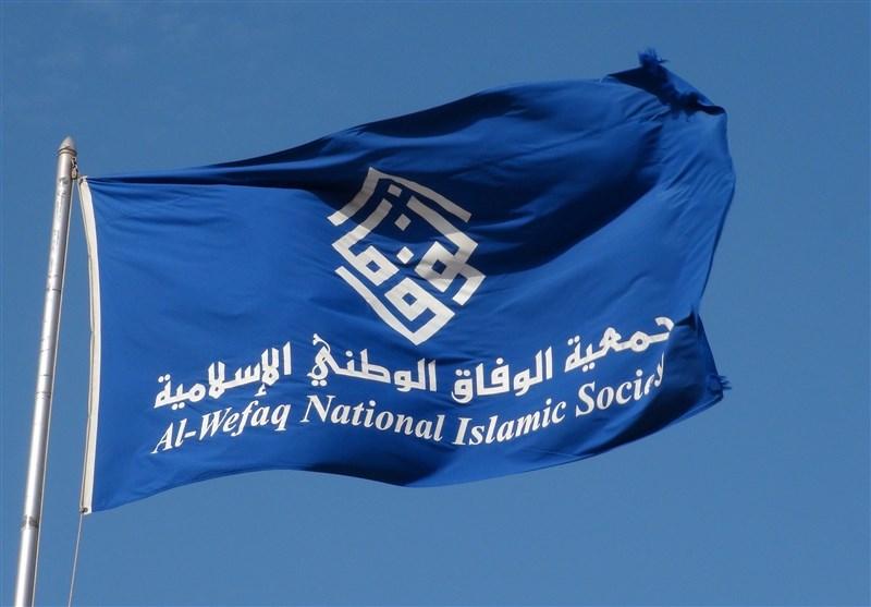وفاق بحرین