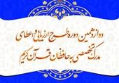 2 بهمنماه آغاز نامنویسی دوازدهمین دوره طرح اعطای مدرک به حافظان قرآن